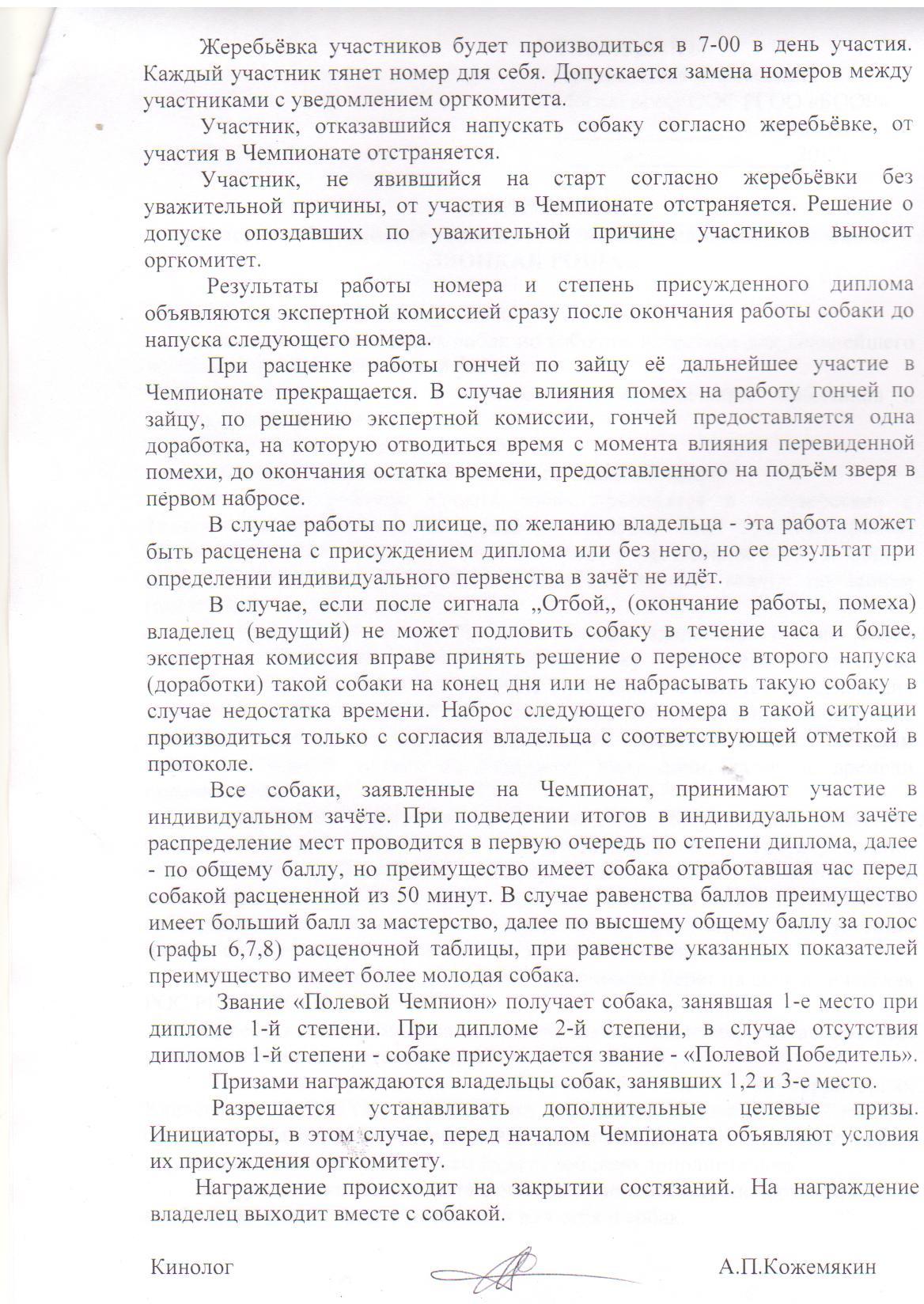 Чемпионат гончих на призы питомника, Звонкая...
